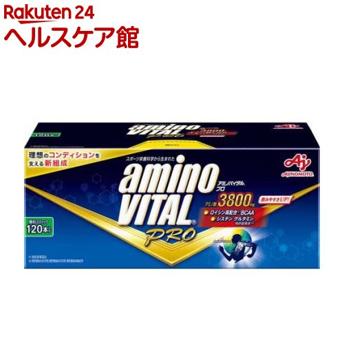アミノバイタル AMINO ◆高品質 VITAL 120本入 プロ お買い得品
