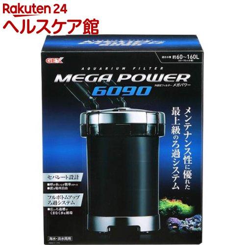 メガパワー6090(1コ入)【メガパワー】:ケンコーコム