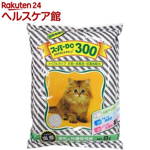 猫砂 スーパーDC300 トリプルタイプ(8L)【スーパーキャット】