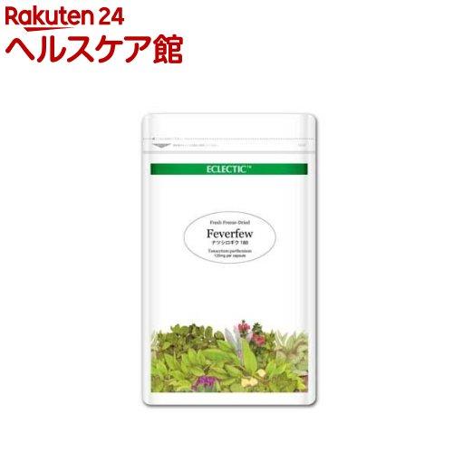 ECLECTIC(エクレクティック)INSTITUTE ナツシロギク Ecoパック(180カプセル)【ECLECTIC(エクレクティック)】