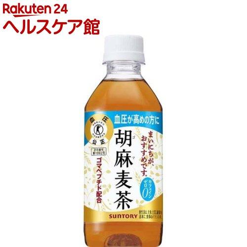 サントリー 胡麻麦茶(350ml*24本入)【サントリー 胡麻麦茶】