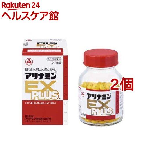 【第3類医薬品】アリナミンEXプラス(270錠入*2コセット)【アリナミン】【送料無料】