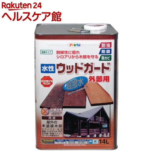 アサヒペン 水性ウッドガード外部用 マホガニー(14L)【アサヒペン】