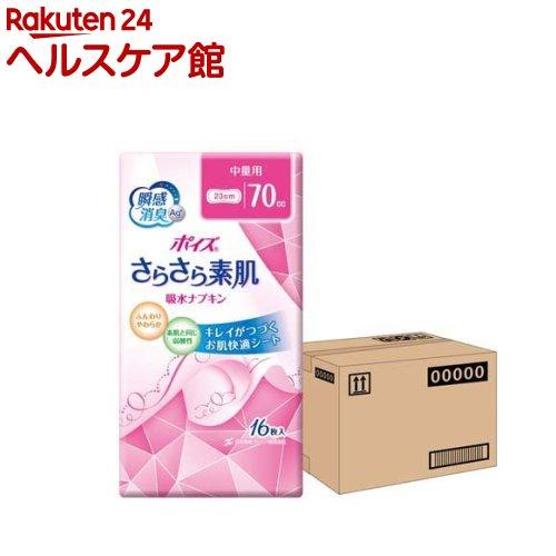 ポイズ さらさら素肌 吸水ナプキン 安い ポイズライナー 12個 中量用 送料無料激安祭 70cc 16枚入