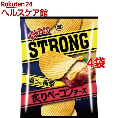 湖池屋 ポテトチップスSTRONG 炙りベーコンチーズ(56g*4袋セット)【湖池屋(コイケヤ)】