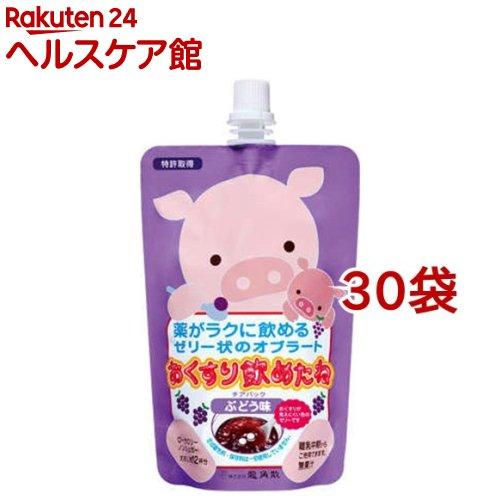 おくすり飲めたね ぶどう味(200g*30袋セット)【おくすり飲めたね】