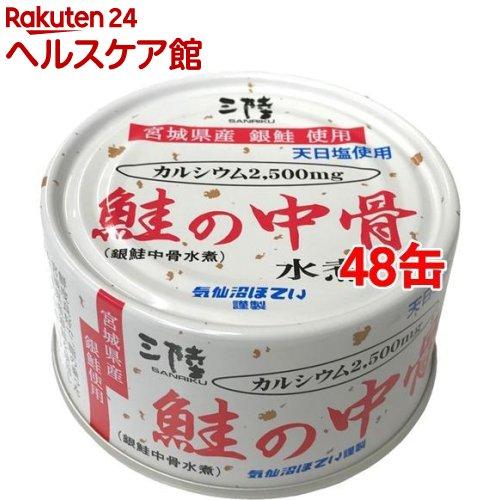 鮭の中骨水煮(銀鮭中骨水煮)(170g*48缶セット)