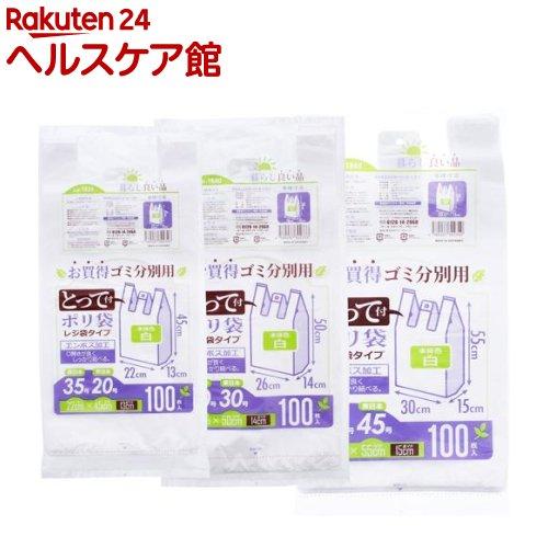 贈答品 取っ手付 ゴミ分別用ポリ袋 通販 激安◆ 3サイズ詰め合わせ 白 TR35 TR45 3パック 各100枚 TR40