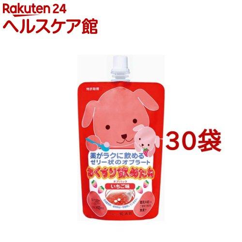 おくすり飲めたね いちご味(200g*30袋セット)【おくすり飲めたね】