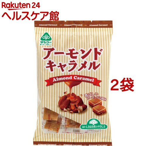 信憑 サンコー アーモンドキャラメル 165g 2袋セット 日本製