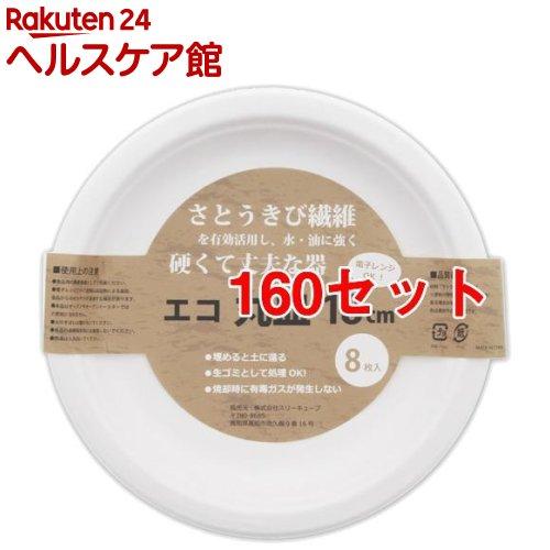 暮らし良い品 エコ丸皿 18cm KR-04(8枚入*160セット)【暮らし良い品】