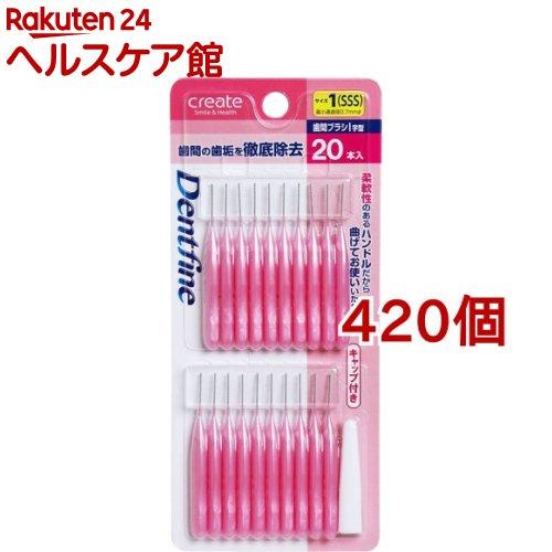 デントファイン 歯間ブラシI字型 サイズ1(SSS)(20本入*420個セット)【デントファイン】