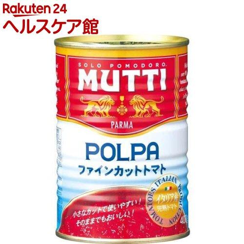 缶詰 MUTTI ムッティ バースデー 記念日 ギフト 贈物 お勧め 通販 400g ファインカットトマト 返品不可