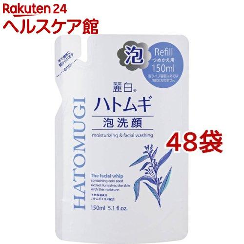 麗白 ハトムギ泡洗顔 つめかえ用(150ml*48袋セット)【麗白】
