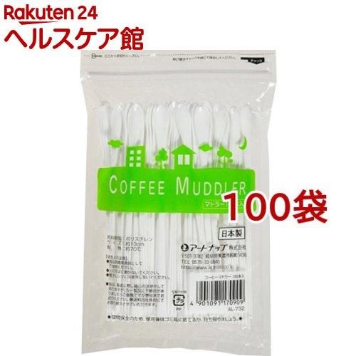 コーヒーマドラー AL-732(100本入*100袋セット)