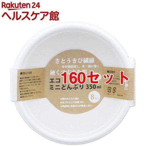 暮らし良い品 エコミニどんぶり 350ml KR-07(8枚入*160セット)【暮らし良い品】
