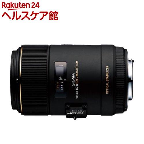 シグマ MACRO 105mm F2.8 EX DG OS HSM ニコン(1本)