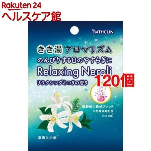 きき湯 アロマリズム リラクシングネロリの香り(30g*120個セット)【きき湯】