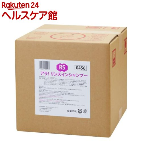 アラ! リンスインシャンプー 業務用(18L)【アラ!】