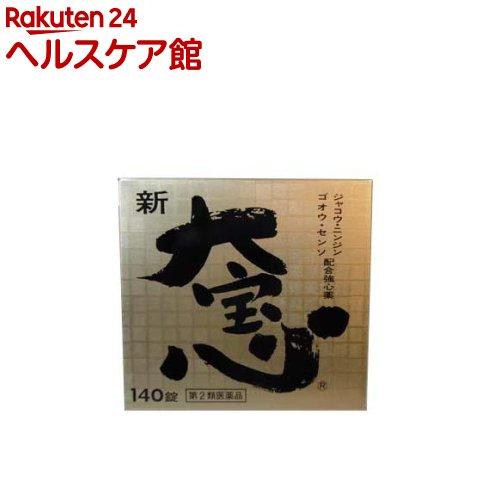 【第2類医薬品】新大宝心(140錠)【送料無料】