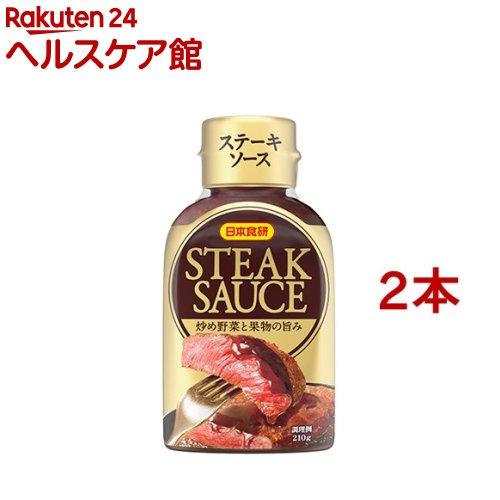 日本食研 / ステーキソース ステーキソース(210g*2本セット)【日本食研】