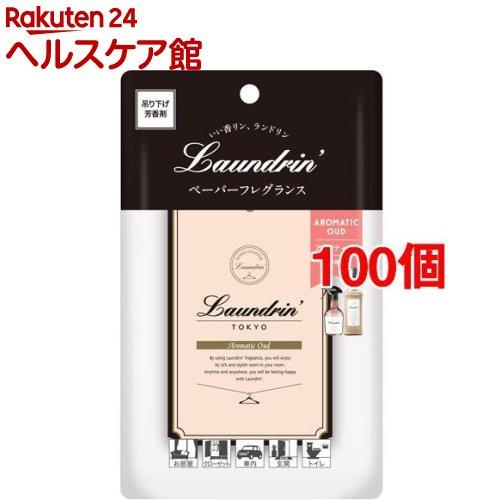 ランドリン ペーパーフレグランス アロマティックウードの香り(100枚セット)【ランドリン】