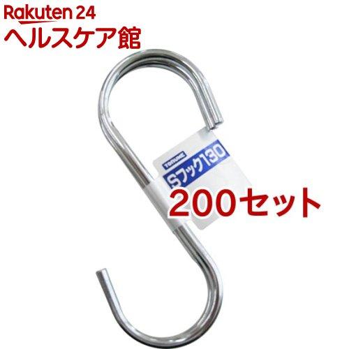 Sフック130(2個入*200セット)