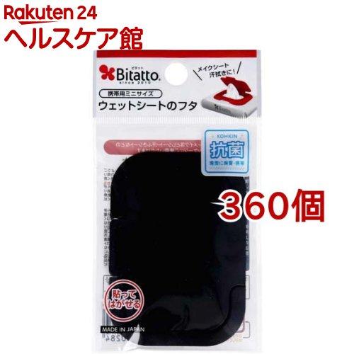 ビタット ウェットシートのフタ 携帯用ミニサイズ ブラック(360個セット)【ビタット(Bitatto)】