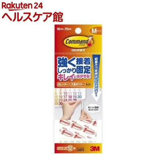 完売 価格 コマンド タブ Mサイズ 12枚入 CMR3