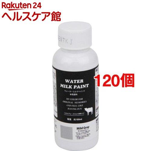 ウォーターミルクペイント マイルドグレー(100ml*120個セット)