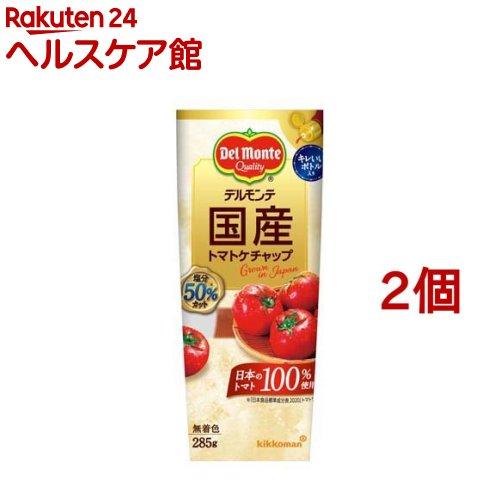 デルモンテ 国際ブランド 国産トマトケチャップ 285g more20 超激安特価 2コセット