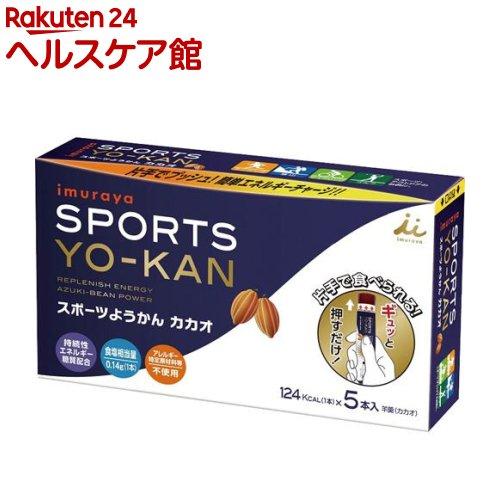 井村屋 新作入荷 スポーツようかん いよいよ人気ブランド カカオ 5本入 38g