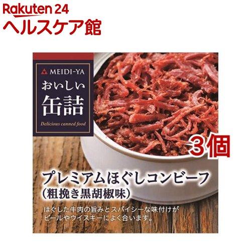 豪華な おいしい缶詰 プレミアムほぐしコンビーフ 粗挽き黒胡椒味 90g 3個セット 40%OFFの激安セール