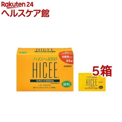 【第3類医薬品】ハイシー 1000(2g*84包入*5箱セット)【ハイシー】