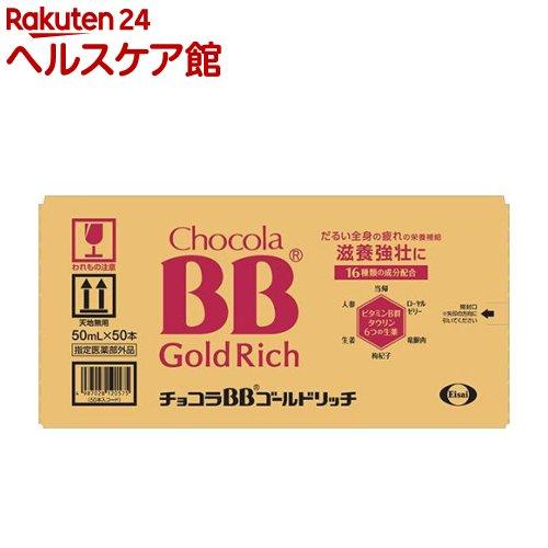 チョコラBBゴールドリッチ(50mL*50本入)【チョコラ】【送料無料】