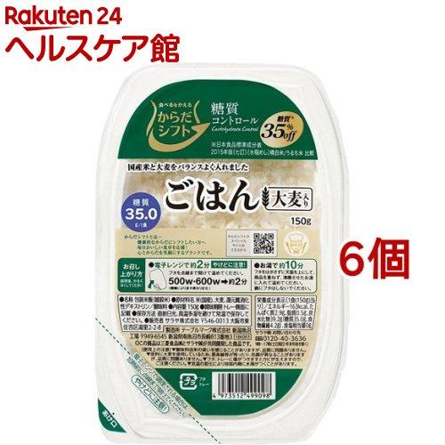 日本正規代理店品 からだシフト 再入荷 予約販売 糖質コントロール ごはん 大麦入り 6コ carbo_2 150g