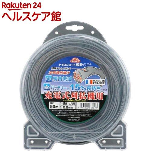 セフティー3 ナイロンコードSP-66 限定価格セール 人気ブランド 2.2 50M 1巻