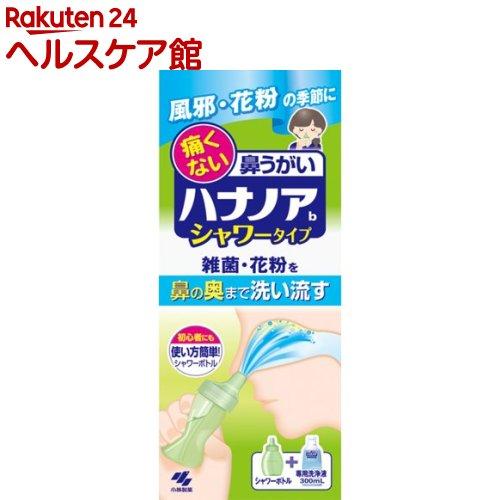 ハナノア シャワー(300ml)【ハナノア】[花粉対策]