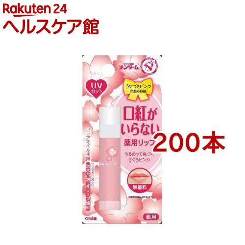 メンターム 口紅がいらない薬用リップ うすづきピンク(200本セット)【メンターム】
