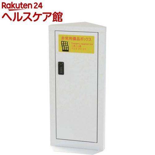 エレベーター向け コーナーキャビネット スリムタイプ/ダイヤルロック ホワイト EVC-102D-W(1コ入)【ナカバヤシ】【送料無料】