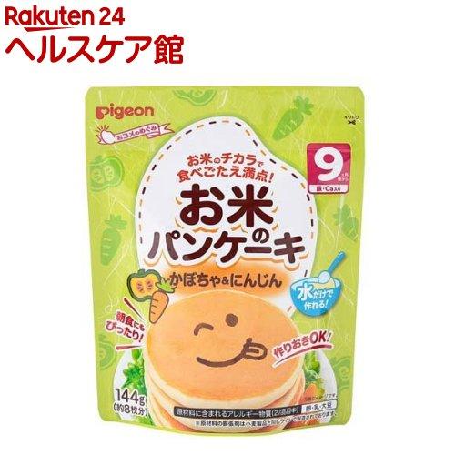 ピジョン お米のパンケーキ かぼちゃ 144g 発売モデル 永遠の定番モデル にんじん