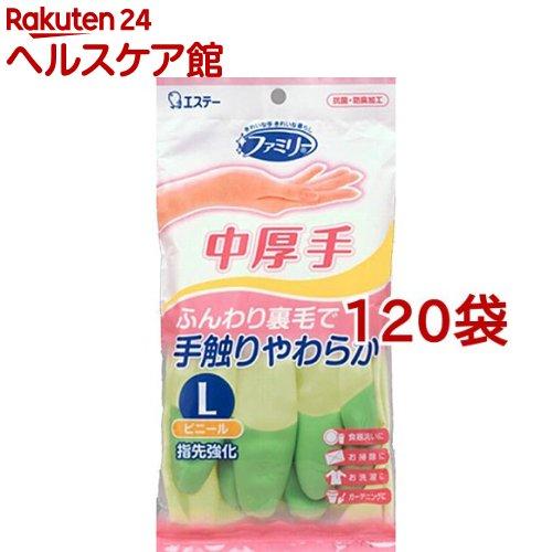 ファミリー ビニール 手袋 中厚手 指先強化 炊事・掃除用 Lサイズ グリーン(120双セット)【ファミリー(家庭用手袋)】