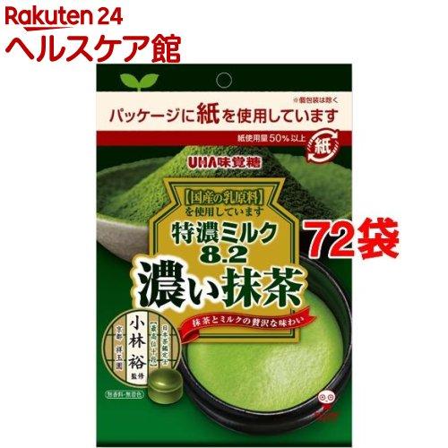 特濃ミルク 8.2 抹茶(75g*72袋セット)【UHA味覚糖】