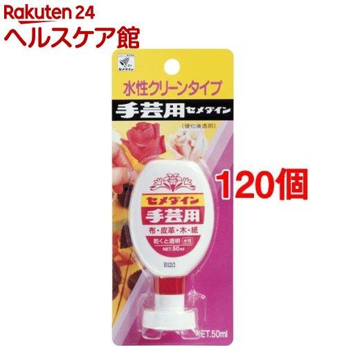 セメダイン 手芸用S CA-144(50ml*120個セット)【セメダイン】