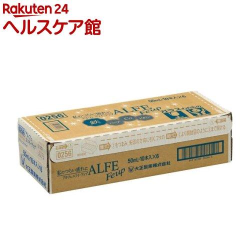【第2類医薬品】アルフェ エフイーアップ(50ml*60本入)【アルフェ】