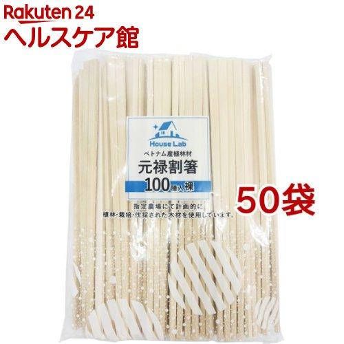 ハウスラボ 元禄割箸 裸(100膳*50袋セット)