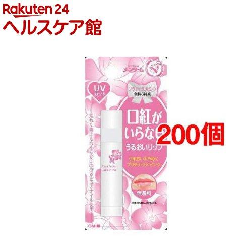 メンターム 口紅がいらないリップ プラチナラメピンク(200本セット)【メンターム】