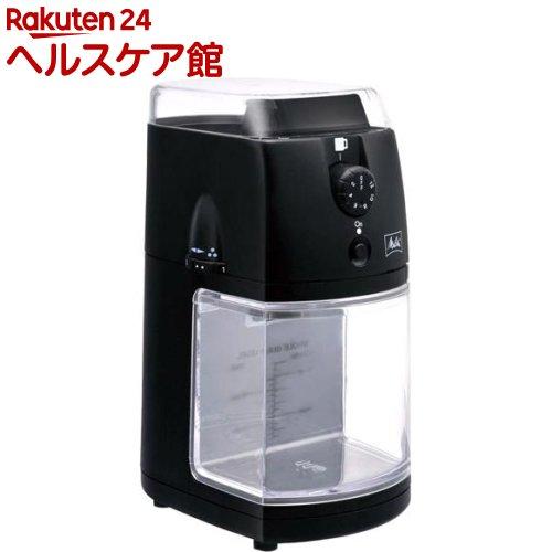 メリタ 家庭用電動コーヒーミル パーフェクトタッチII CG-5B(1台)【メリタ(Melitta)】【送料無料】