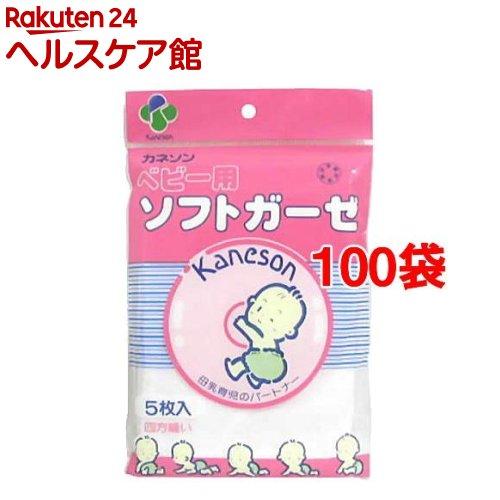 カネソン Kaneson ベビー用 ソフトガーゼ(5枚入*100袋セット)【カネソン】