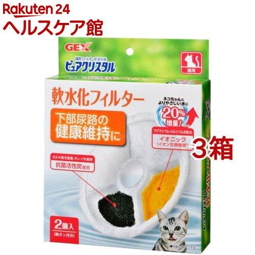 ピュアクリスタル 軟水化フィルター 国産品 猫用 お得セット 3箱セット 2個入